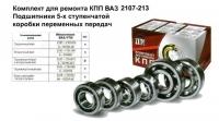 Комплект подшипников для ремонта 5 ступенчатой  КПП ВАЗ 2107-21213