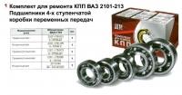 Комплект подшипников для ремонта 4 ступенчатой  КПП ВАЗ 2107-21213