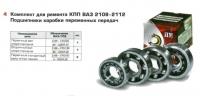 Комплект подшипников для ремонта КПП ВАЗ 2108-2112 (спз)