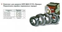 Комплект подшипников для ремонта КПП ВАЗ ПРИОРА (23пз)