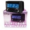 Бортовой компьютер ШТАТ 110Х4M