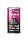 7 мин промывка системы охлаждения двигателя Hi-Gear HG9014