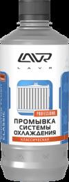 Промывка системы охлаждения LAVR Ln1103
