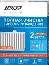 Полная очистка системы охлаждения LAVR Ln1106